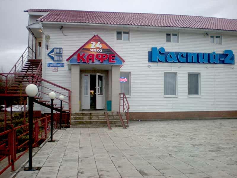 Каспий-2
