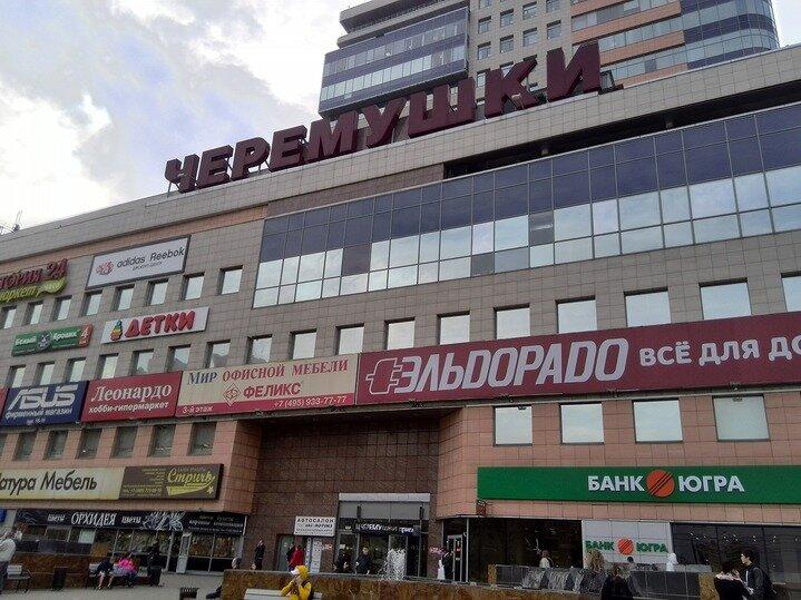 торговый центр — Черемушки — Москва, фото №1