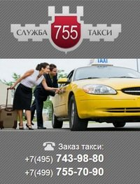 Служба Такси 755 - фотография №3