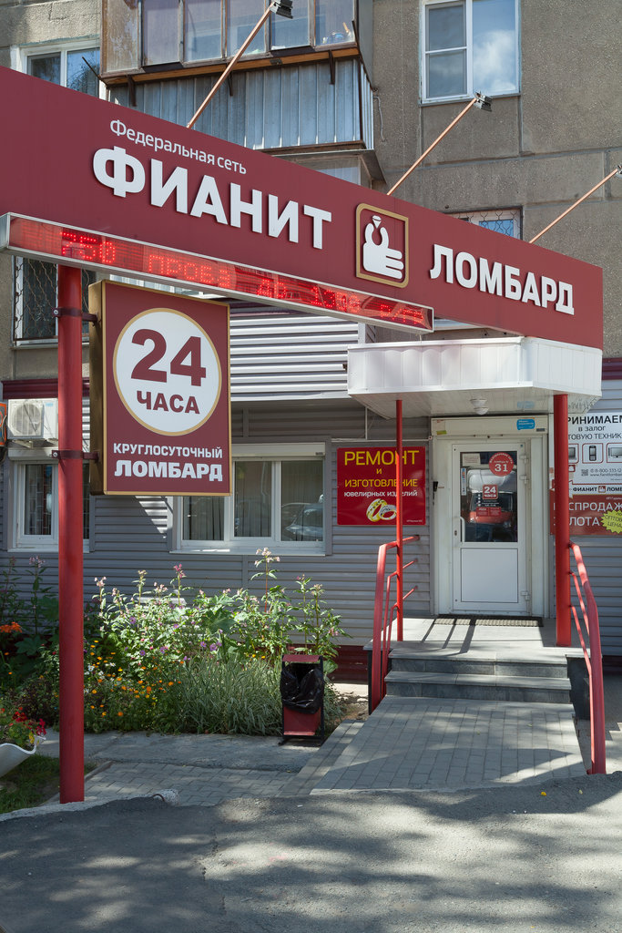 Челябинск круглосуточный ломбард часы стоимость красивые