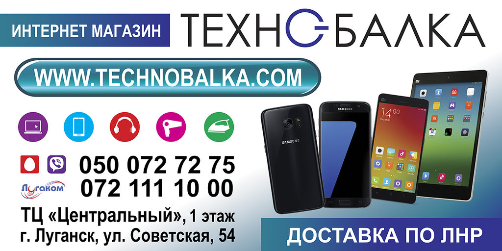 2eb8aef461a интернет-магазин — Интернет-магазин ТехноБалка — Луганск