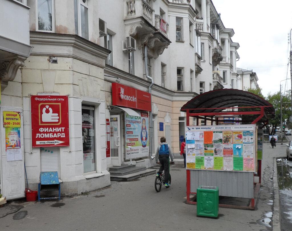 Чкаловская ломбард киев продам часы наручные