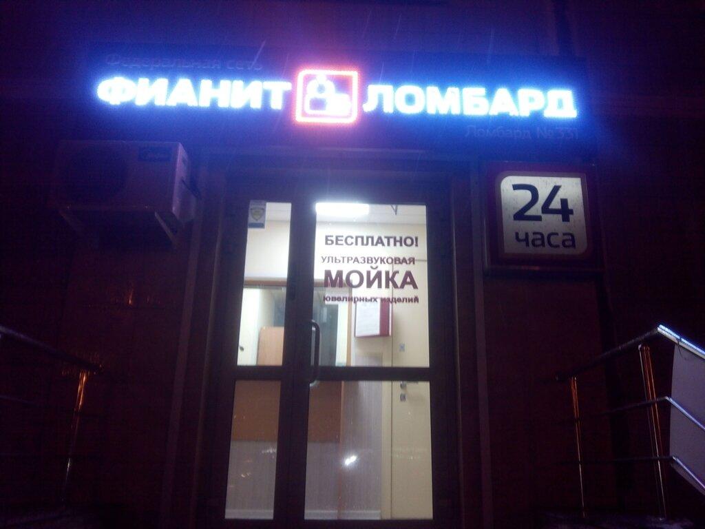 Часа района 24 ломбарды кировского нормо расчет часов стоимости
