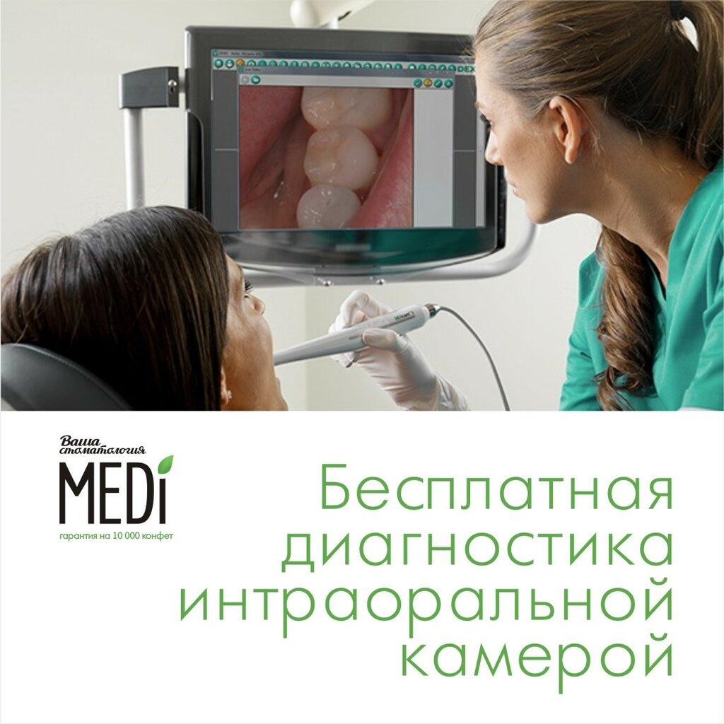 стоматологическая клиника — Стоматология Меди — Киров, фото №1