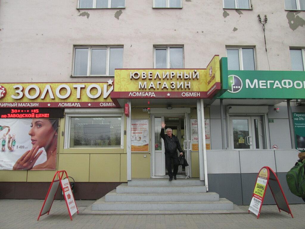Красноярск золото ломбард скупка часов курск