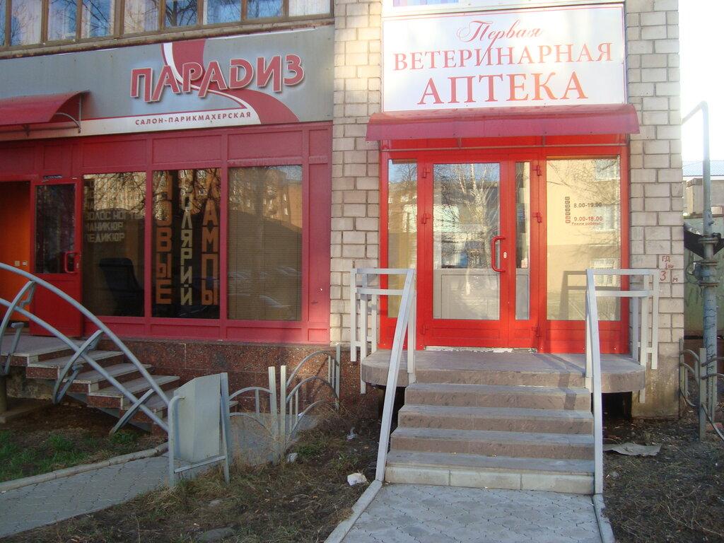 ветеринарная аптека — Первая ветеринарная аптека — Ижевск, фото №1