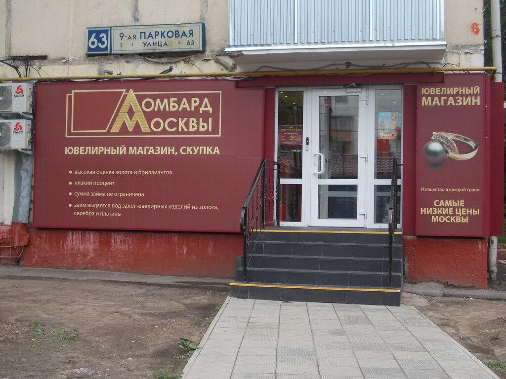 Ломбард москва щелковское шоссе автосалоны москвы gs trade
