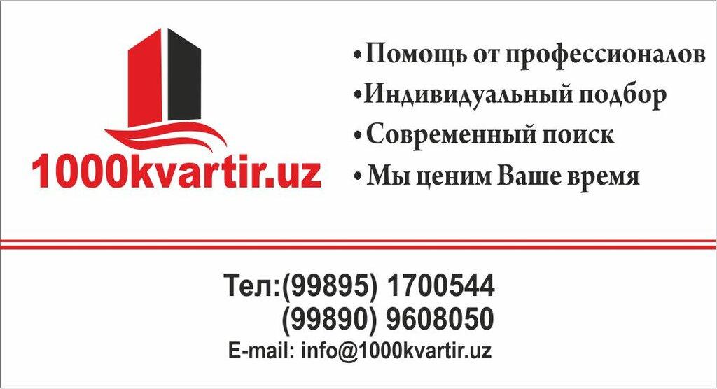 агентство недвижимости — 1000Kvartir.uz — Ташкент, фото №1