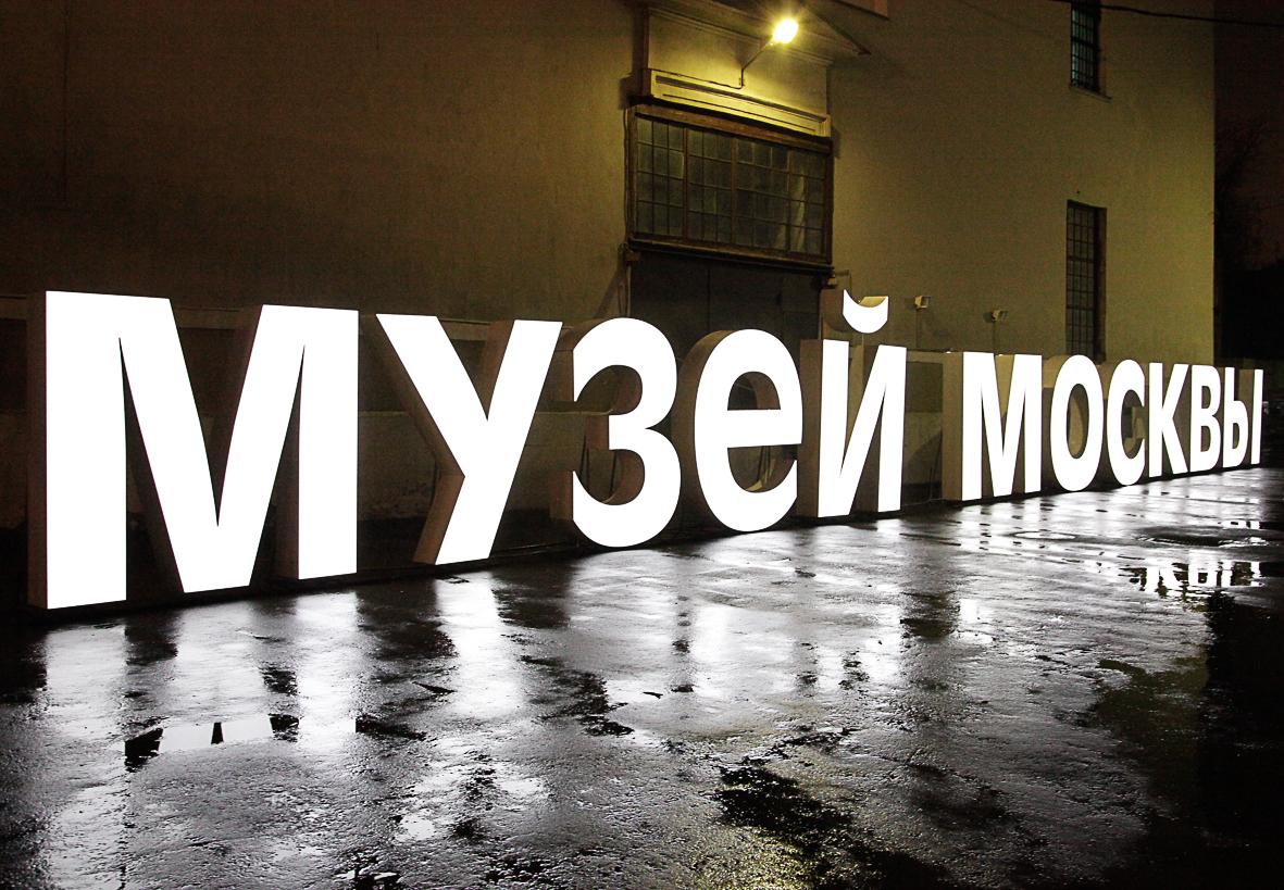 «Музей Москвы» фото 10