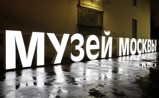 музей — Музей Москвы — Москва, фото №10