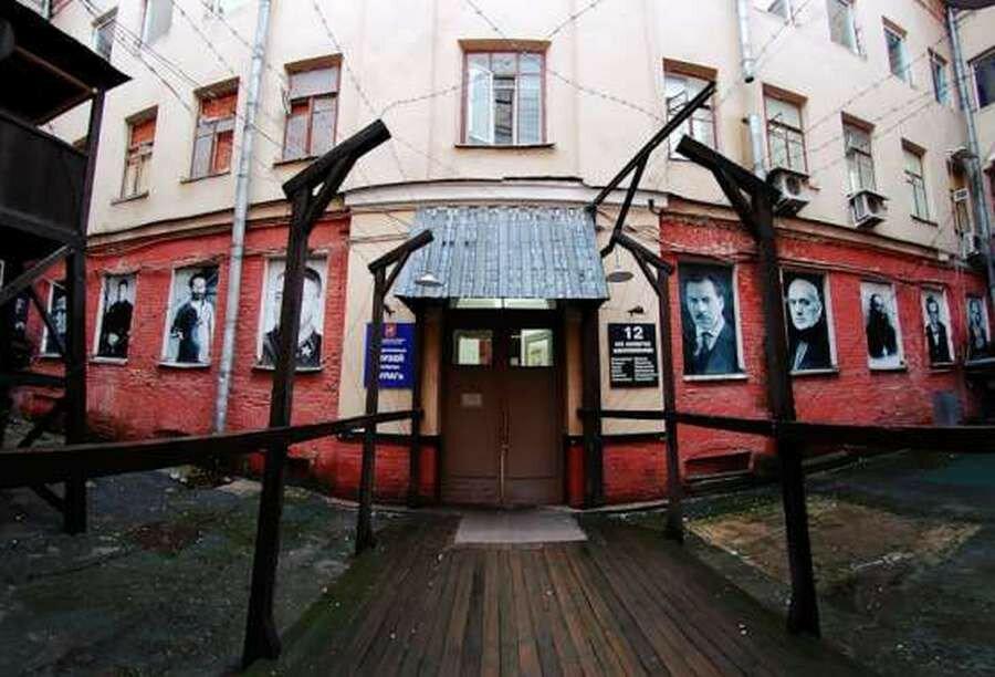 музей — ГБУК Государственный музей истории ГУЛАГа — Москва, фото №3
