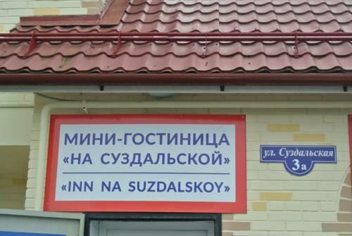 Inn Na Suzdalskoy