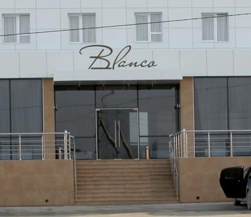 Бланко