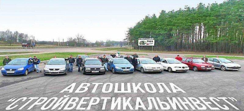 автошкола — Автошкола Стройвертикальинвест — Минск, фото №1