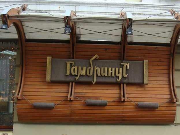 бар, паб — Гамбринус — Одесса, фото №10