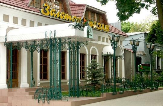 Гостиница Золотой Фазан