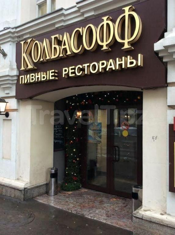 ресторан — Колбасофф — Москва, фото №1