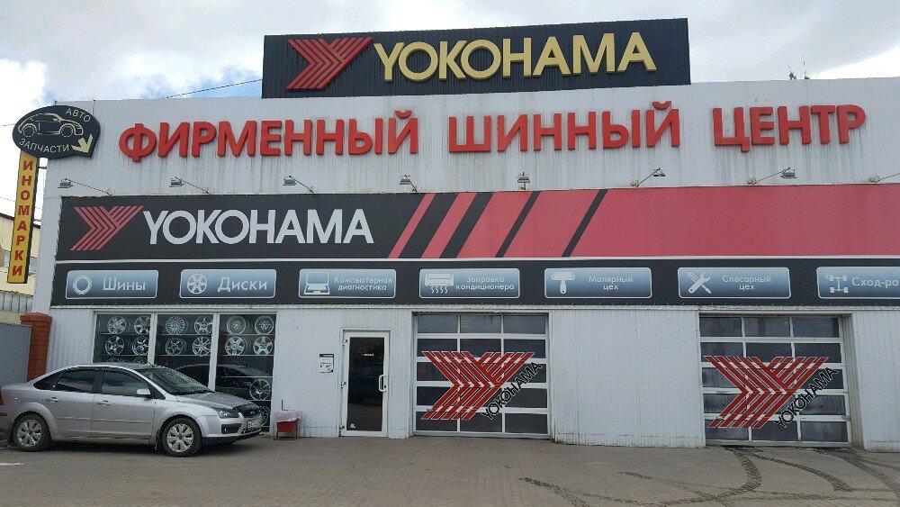 шины и диски — Yokohama — Егорьевск, фото №2
