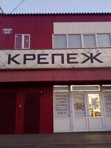 магазины крепежных изделий в рязани