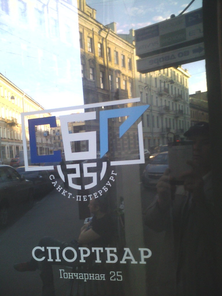 pub, bar — Sbg-25 — Saint Petersburg, фото №6