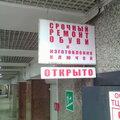 Срочный ремонт обуви и изготовление ключей, Ремонт обуви во Владивостоке