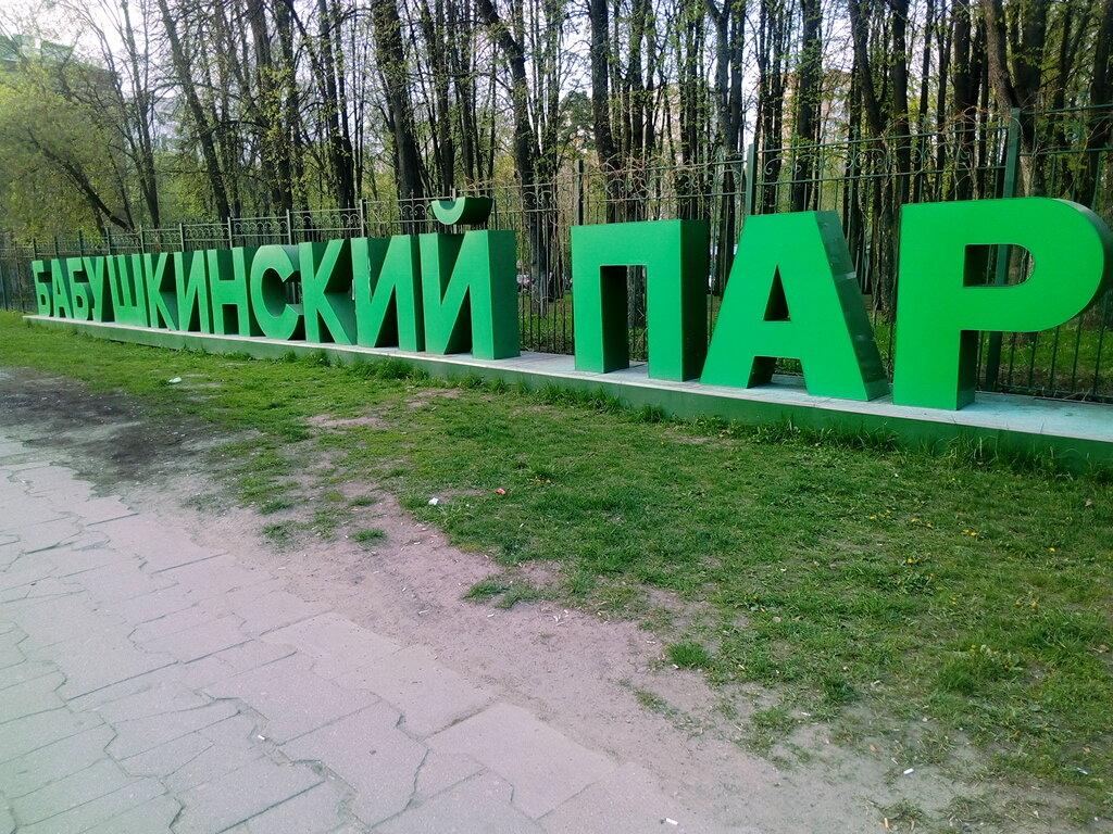 парк культуры и отдыха — Каток с натуральным льдом — Москва, фото №3