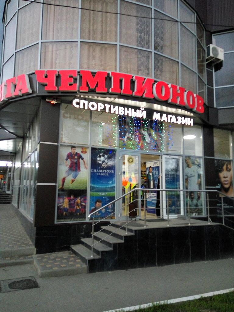 Магазин в пятигорске лига чемпионов, каталог свадебные