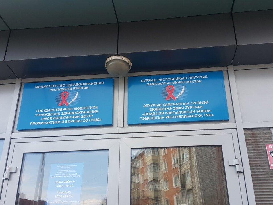 центр профилактики спида — Республиканский центр профилактики и борьбы со СПИД — Улан-Удэ, фото №1