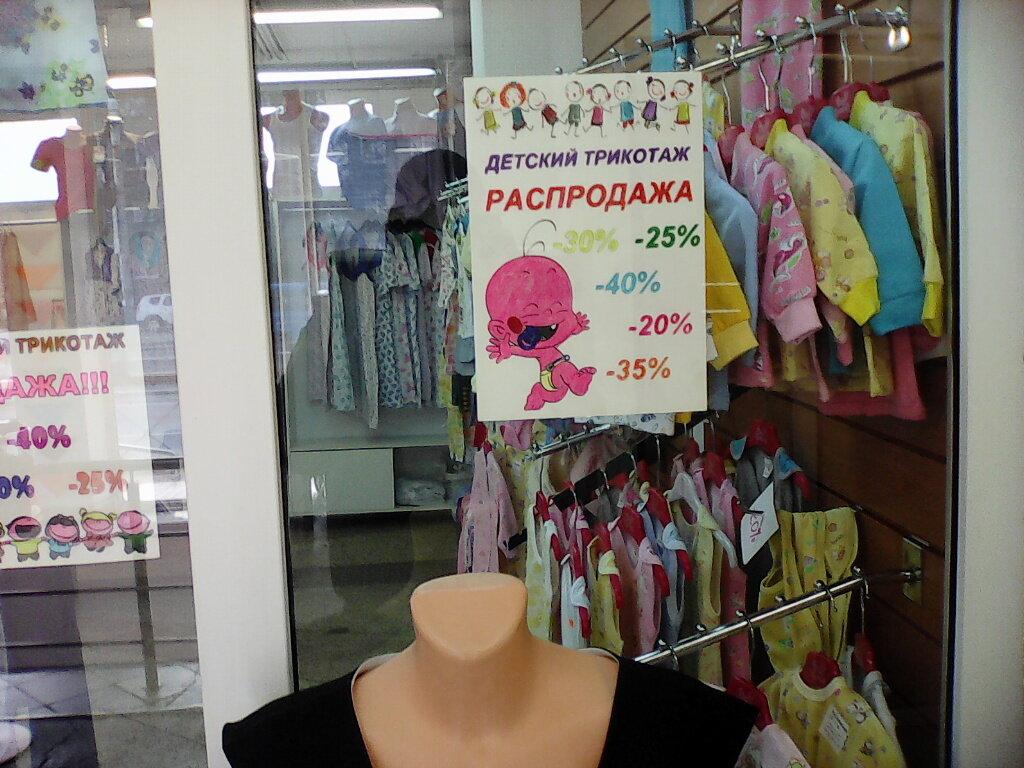 Пуговица Калининград Магазин Одежды