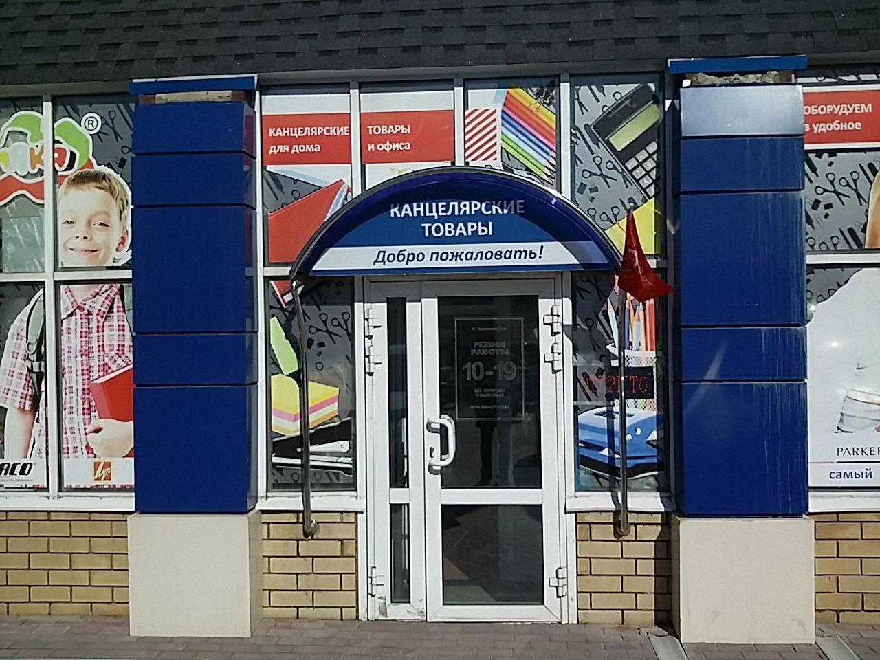 фасад магазина канцтоваров фото осенний самоплодный сорт