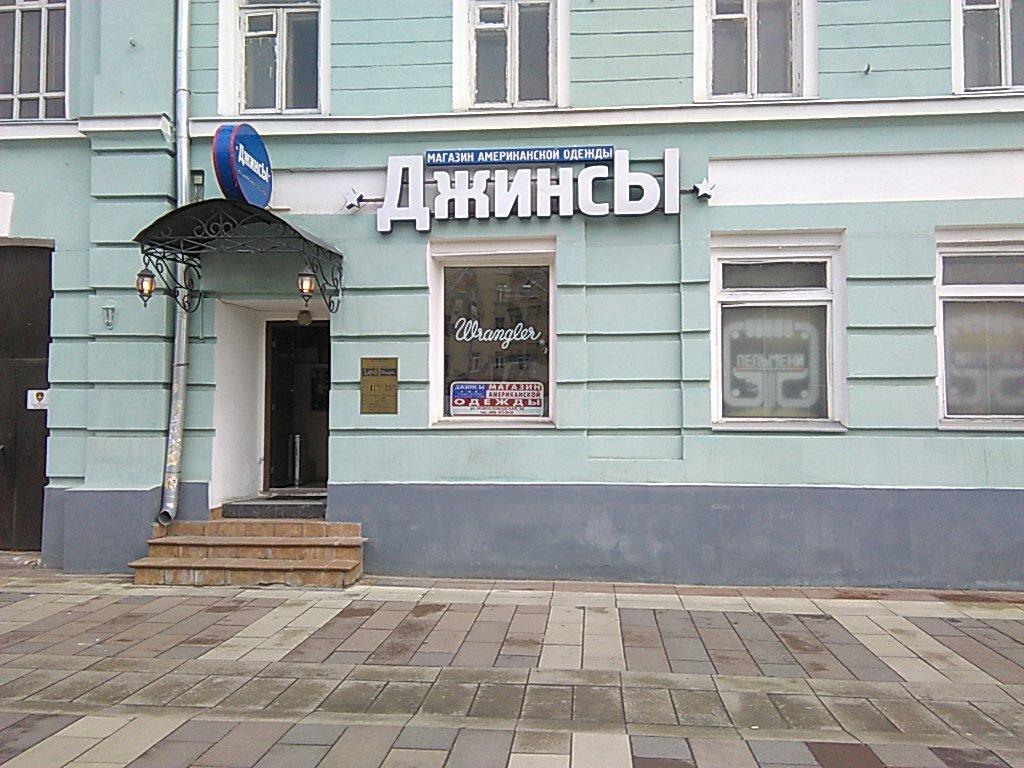 Магазин Джинс На Новослободской