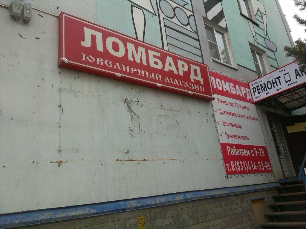 Московском шоссе на ломбард ломбард выгодный