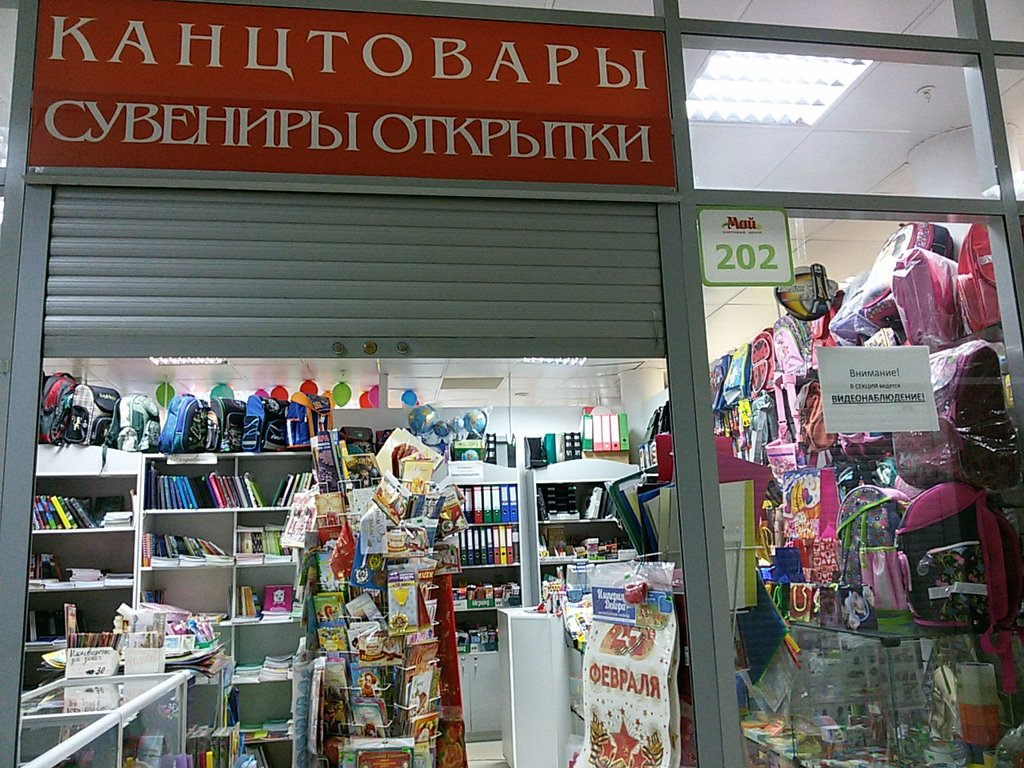 Магазин открыток самара