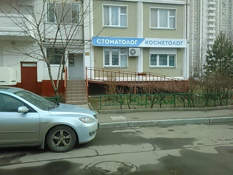 стоматологическая клиника — Биомал Клиник — Москва, фото №7