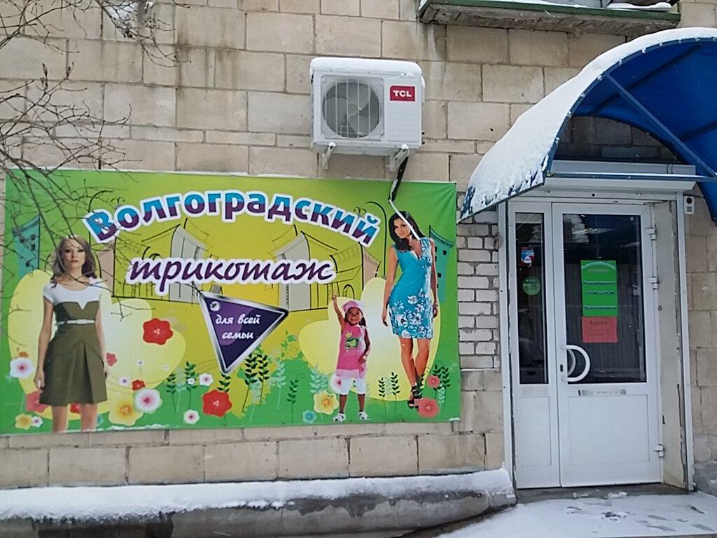 Трикотаж Волгоград Адреса Магазинов