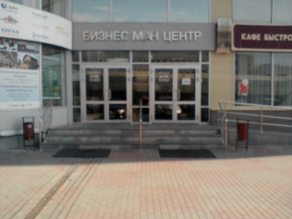 бизнес-центр — Ман — Екатеринбург, фото №2