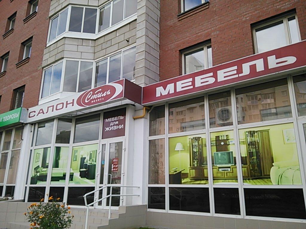 магазин мебели — Стиль мебель — Екатеринбург, фото №1