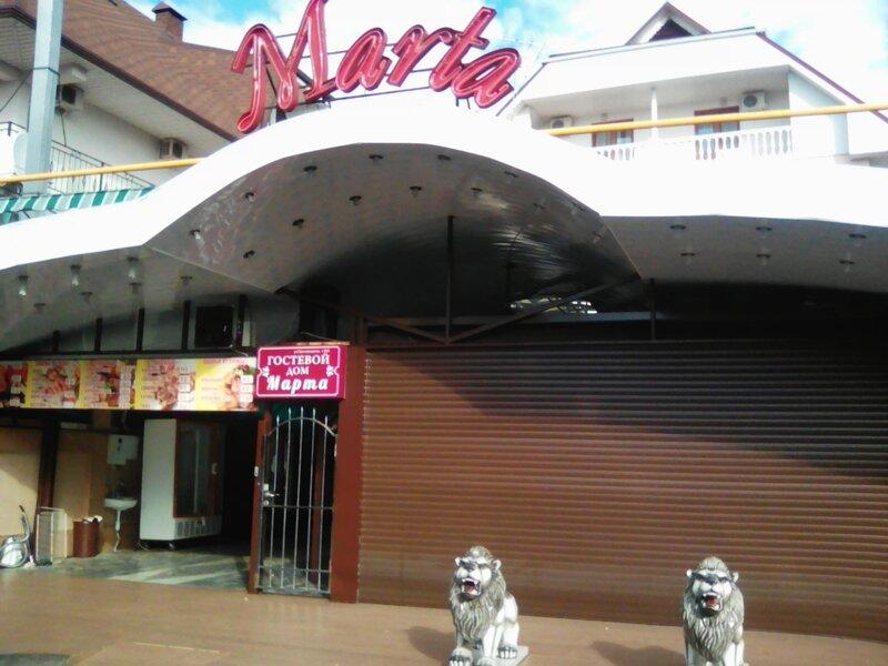 Гостевой дом Марта 2
