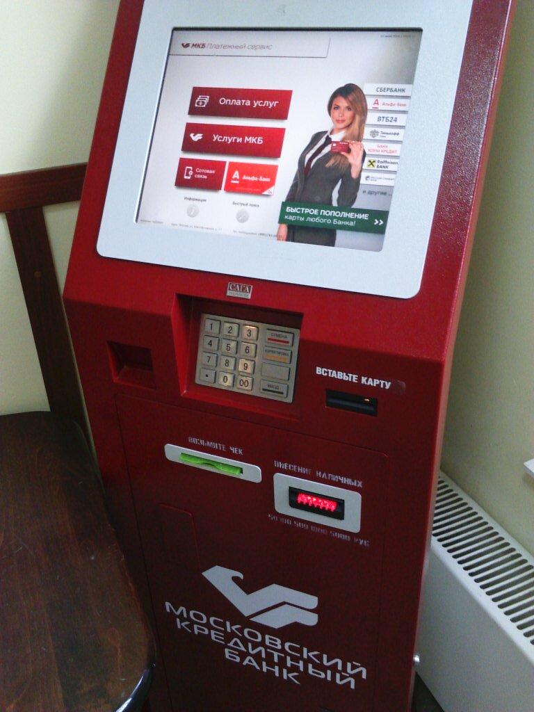 мкб терминал оплата кредита газпромбанк оставить заявку на кредитную карту