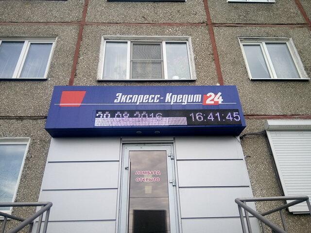 Иркутска часа ломбарды 24 93 часов лиговский в ломбард