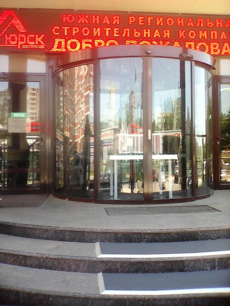 строительная компания — Юрск. Южная региональная строительная компания — Краснодар, фото №4