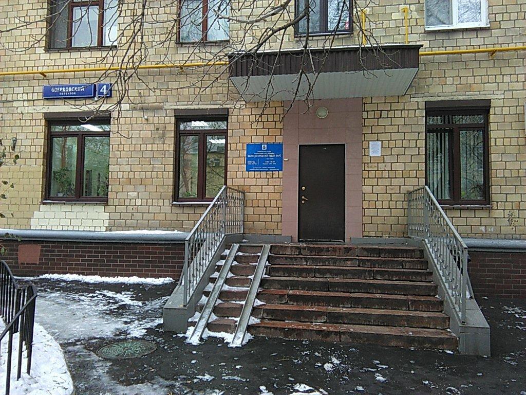 ЗАГС — Замоскворецкий отдел ЗАГС — Москва, фото №2