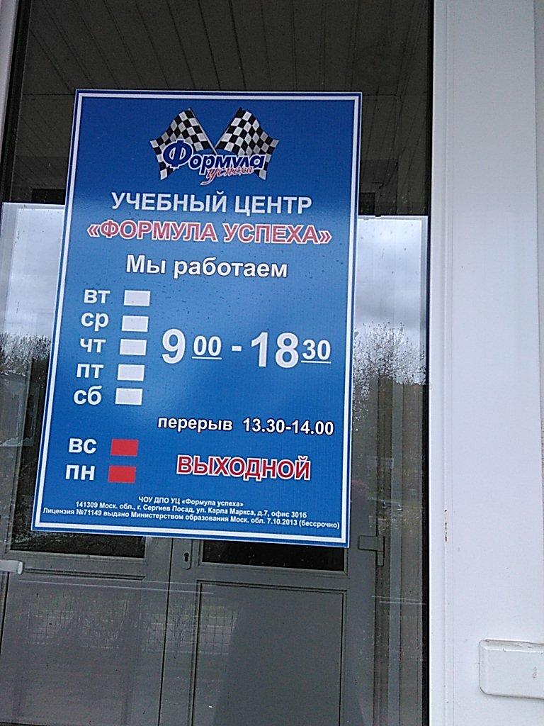 автошкола — Формула успеха — Сергиев Посад, фото №1
