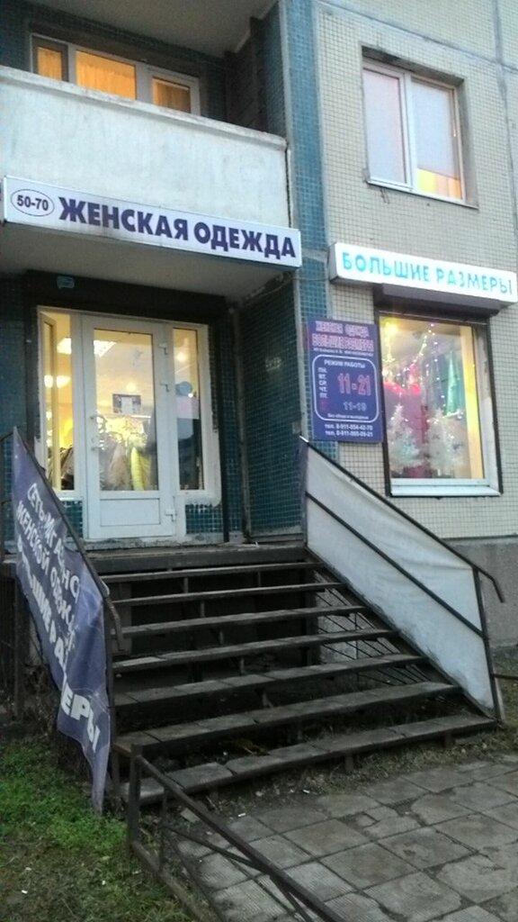 одежда больших размеров — Большие размеры — Санкт-Петербург, фото №3