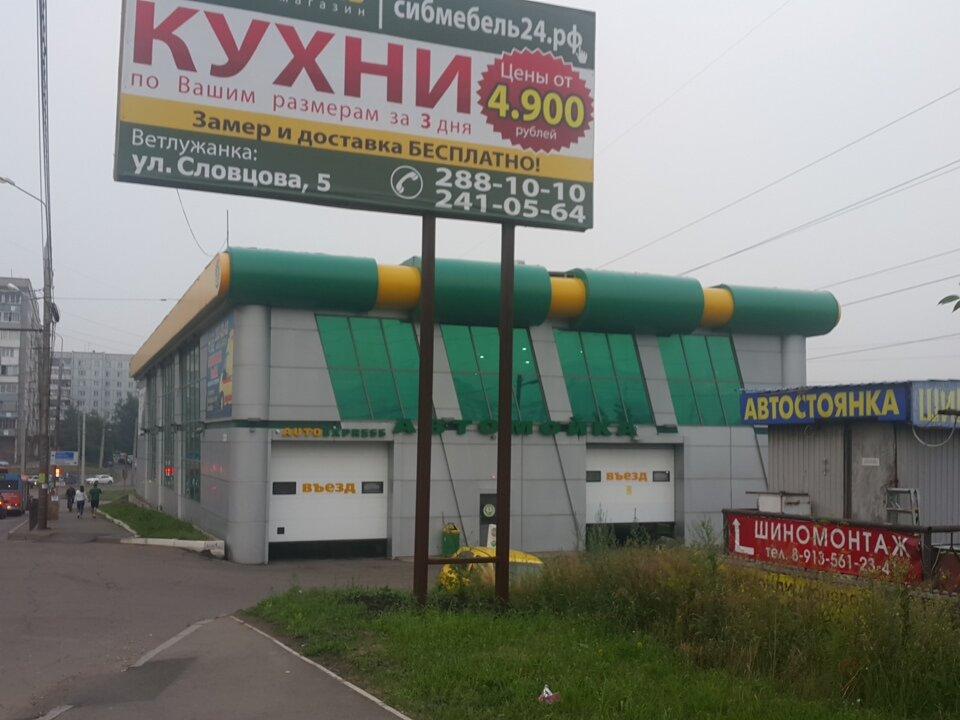 25 часов официальный красноярск сайт мойки стоимость продам люкс полет часы де