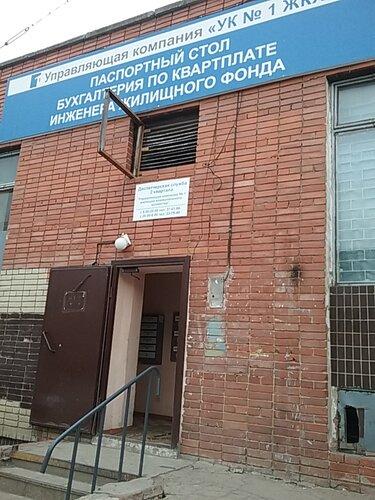 Диспетчерская 14 квартала тольятти