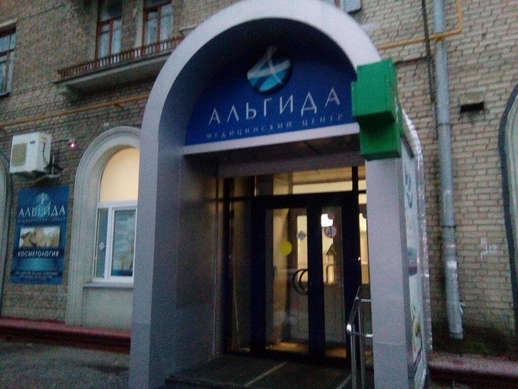 медцентр, клиника — Медицинский центр Альгида — Москва, фото №2