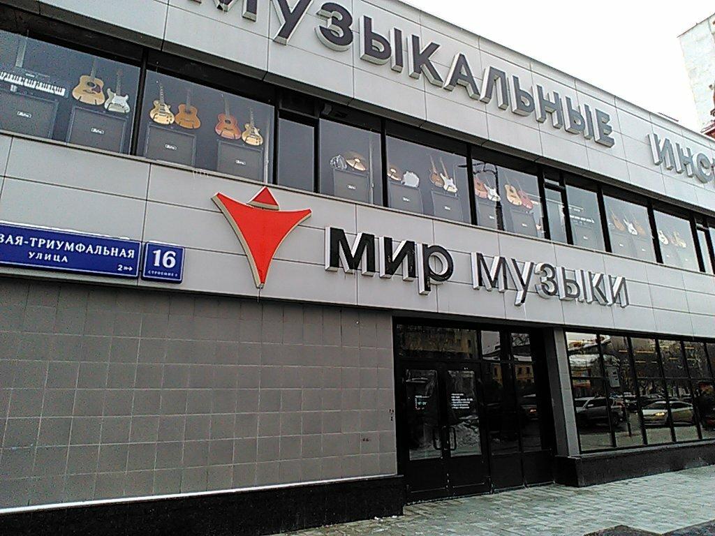 музыкальный магазин — Мир музыки — Москва, фото №2