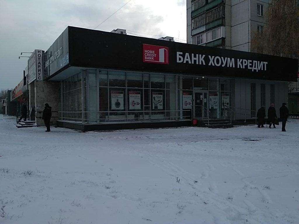 мкб банк потребительский кредит процентная ставка 2020