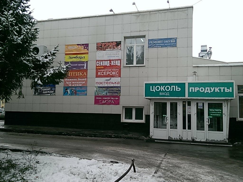 Новосибирске зорге в ломбард на рязани стоимость в часа няни
